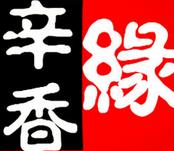 辛香缘火锅店