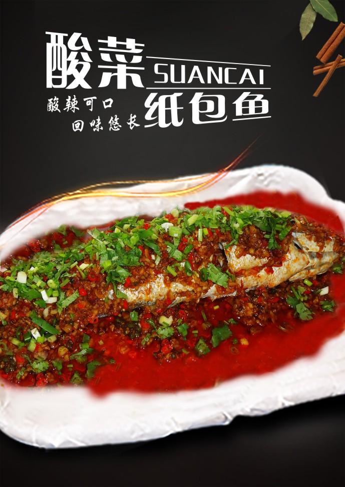 一纸鱼舟纸包鱼 酸菜味纸包鱼