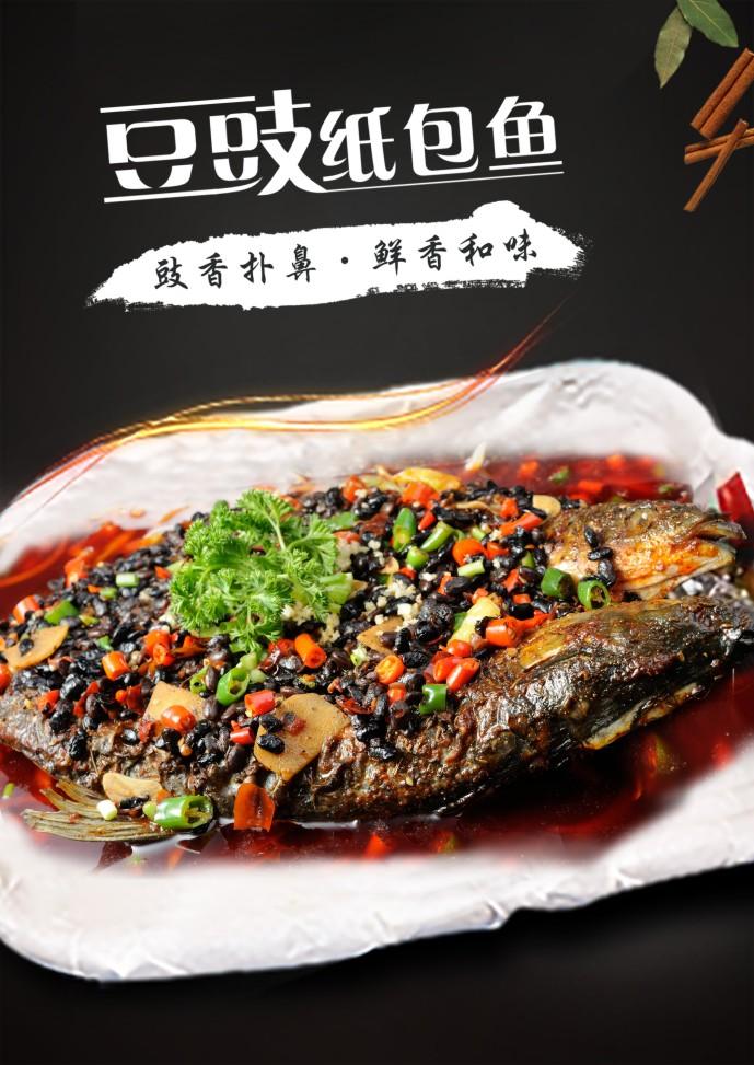 一纸鱼舟纸包鱼 豆豉味纸包鱼
