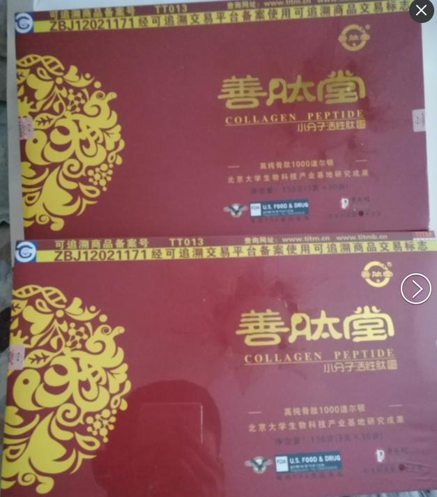 北京天肽生物科技有限公司
