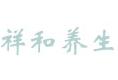 郑州祥和易盛商贸有限公司