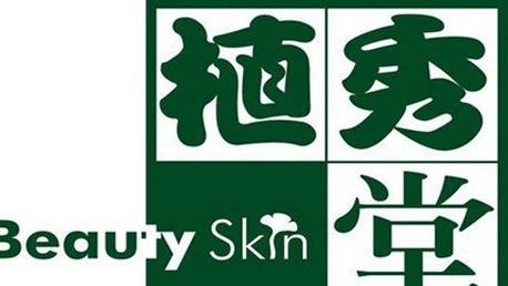 植秀堂(中国)连锁有限公司