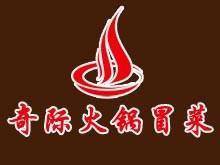 四川奇际餐饮文化传播有限公司