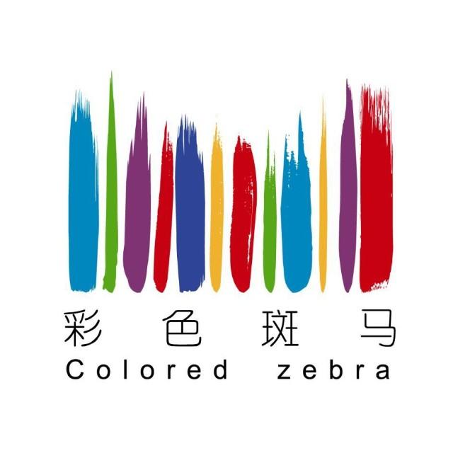 儿童美术彩色斑马