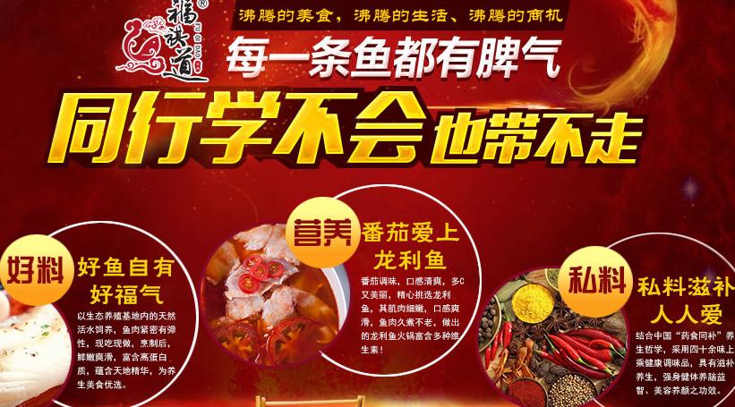 福祺道鱼火锅加盟费多少钱,福祺道鱼餐厅加盟连锁_2