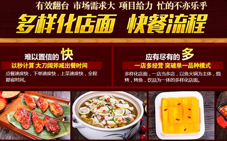 福祺道鱼火锅加盟费多少钱,福祺道鱼餐厅加盟连锁_3