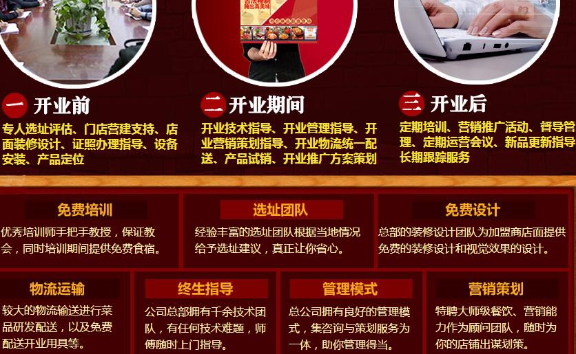 福祺道鱼火锅加盟费多少钱,福祺道鱼餐厅加盟连锁_5