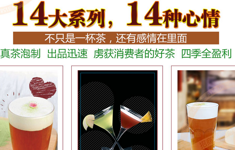 ENCHA恩茶饮品加盟电话_ENCHA恩茶饮品加盟费多少钱_4