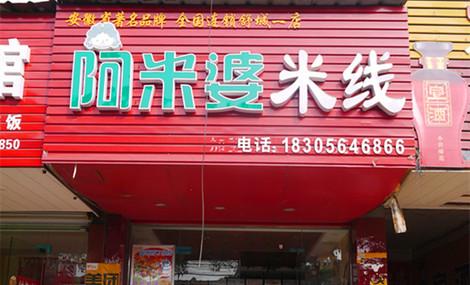 舒城县城关镇阿米婆米线店