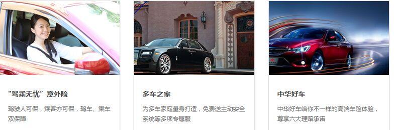 中华保险加盟,中华保险加盟代理_3