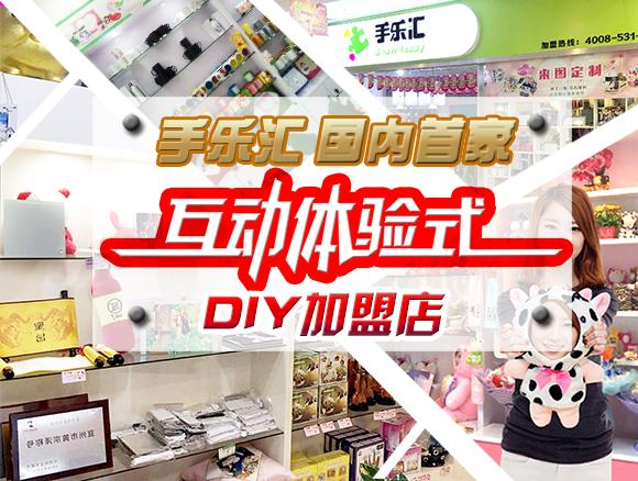 2018年什么创业项目好,DIY礼品店主导市场