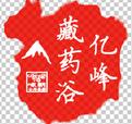 西藏亿峰藏药浴连锁有限公司