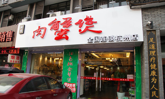 阿俞肉蟹煲餐馆