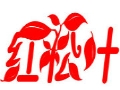 红松叶餐饮管理有限公司