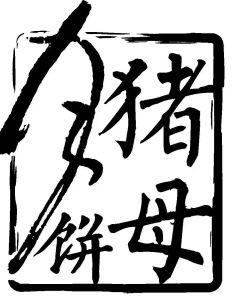 广东猪母食品有限公司