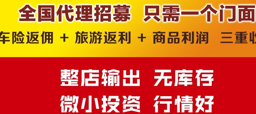 零元购铭品超市加盟电话_零元购铭品超市加盟条件费用_8