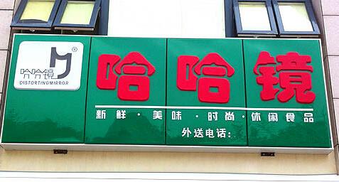 北京哈哈镜鸭脖