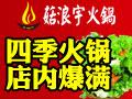 天津菇浪宇餐饮有限公司