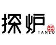 深圳市探炉餐饮连锁有限公司