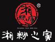 深圳市湘粉之家饮食有限公司