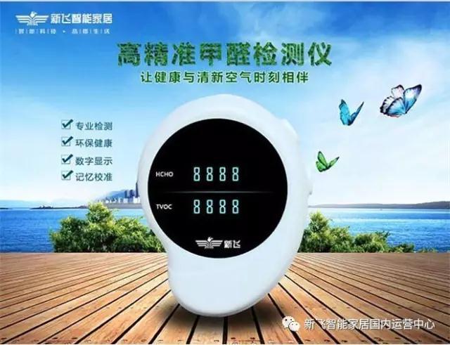 智能甲醛检测仪,新飞智能家居厂家新品上市,全国招商加盟中