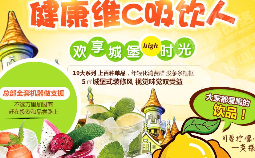 柠檬城堡饮品加盟费多少钱,柠檬城堡饮品加盟连锁_1