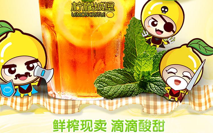 柠檬城堡饮品加盟费多少钱,柠檬城堡饮品加盟连锁_5