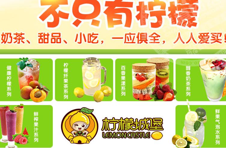 柠檬城堡饮品加盟费多少钱,柠檬城堡饮品加盟连锁_6