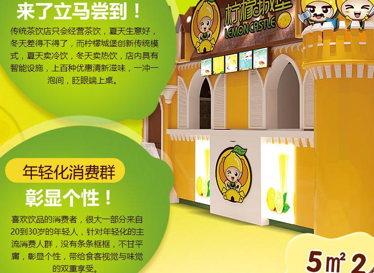 柠檬城堡饮品加盟费多少钱,柠檬城堡饮品加盟连锁_7