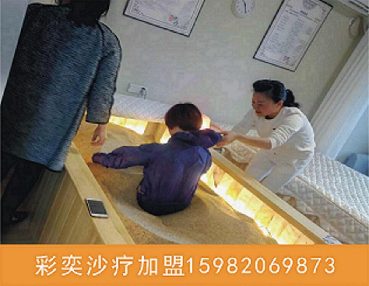 沙疗床价格及功效、沙疗床厂家、彩奕沙疗知识普及篇