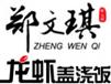 徐州一鸿餐饮企业管理有限公司