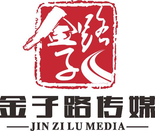 深圳市金子路传媒有限公司