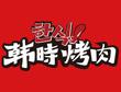 北京韩时餐饮有限公司