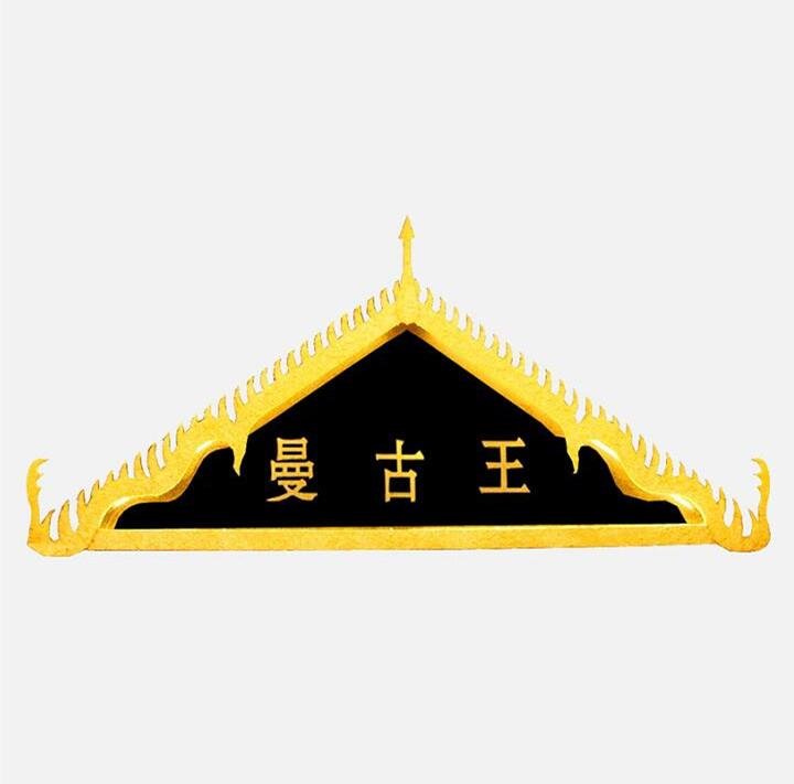 东莞市曼古王饰品有限公司
