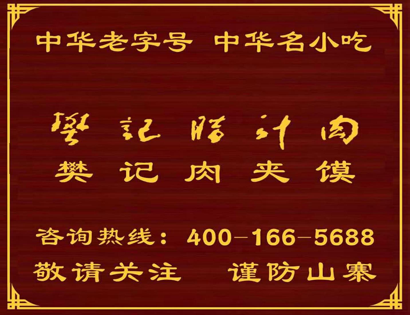 西安市大华餐饮有限责任公司樊记腊汁肉中心厨房