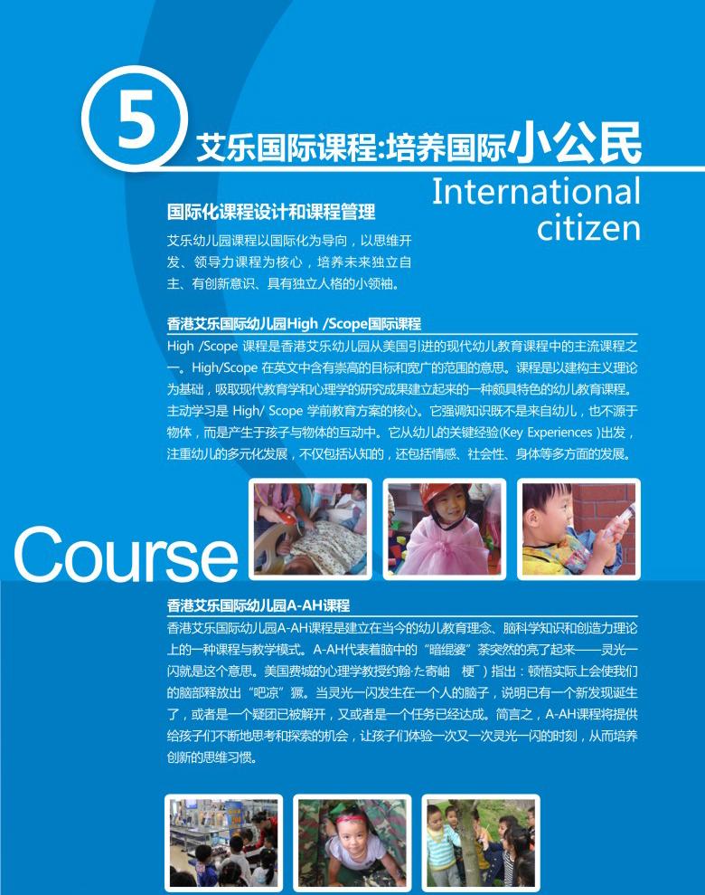 香港艾乐国际幼儿园_幼儿园加盟_高端幼儿园加盟_4