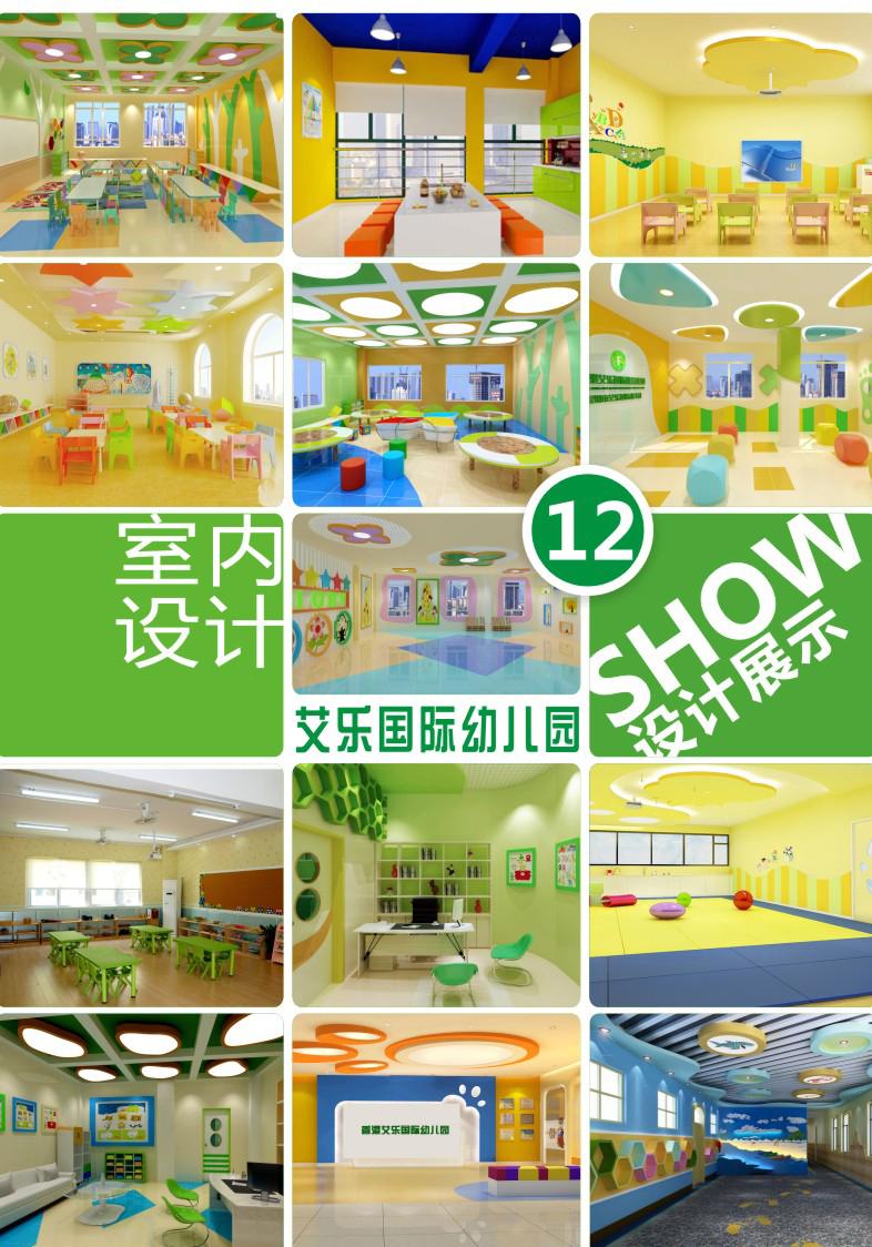 香港艾乐国际幼儿园_幼儿园加盟_高端幼儿园加盟_6