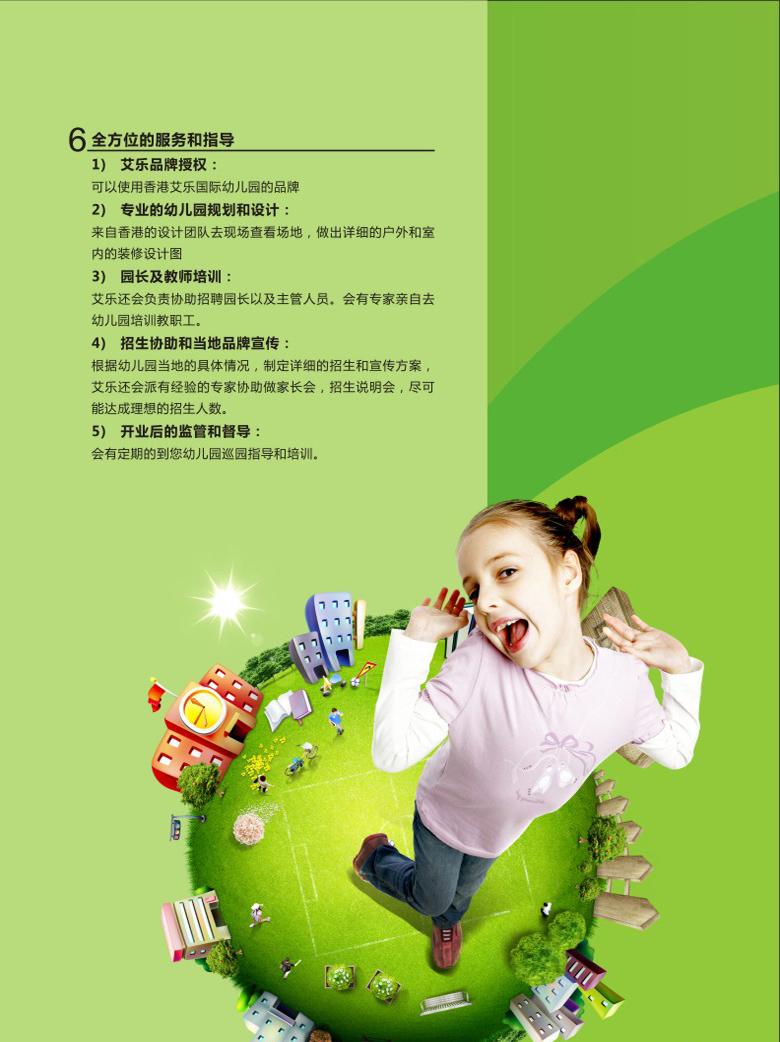 香港艾乐国际幼儿园_幼儿园加盟_高端幼儿园加盟_7