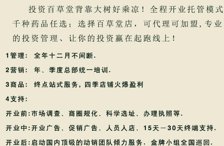 北京百草堂加盟,药店加盟,药房加盟,药房加盟怎么样?药房加盟哪家好?药房加盟排行榜_2