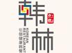 上海韩林餐饮有限公司