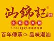 郑州汕锦记餐饮服务有限公司