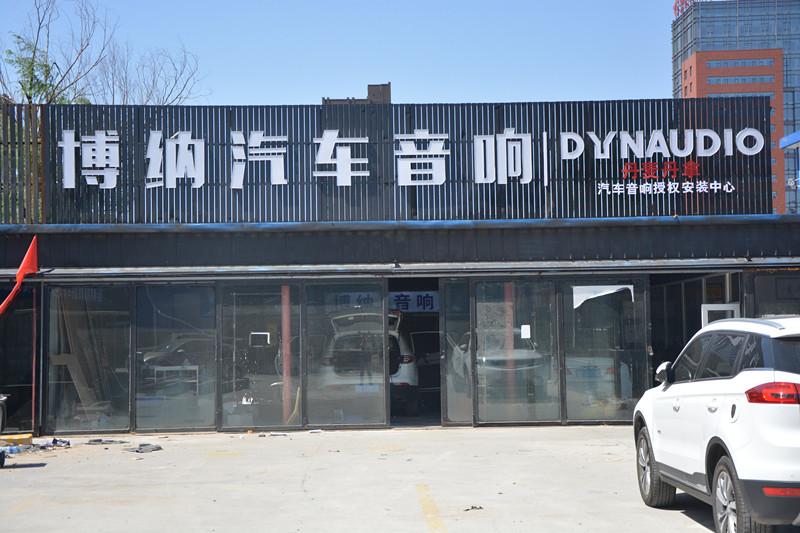 唐山市路北区亚勤汽车音响设备商店