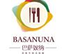 巴萨奴纳餐饮管理公司