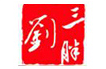 刘三胖荤豆花