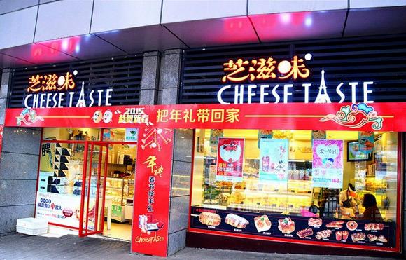 芝滋味烘焙加盟连锁店全国招商_2