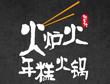 北京中天火炉火餐饮有限公司