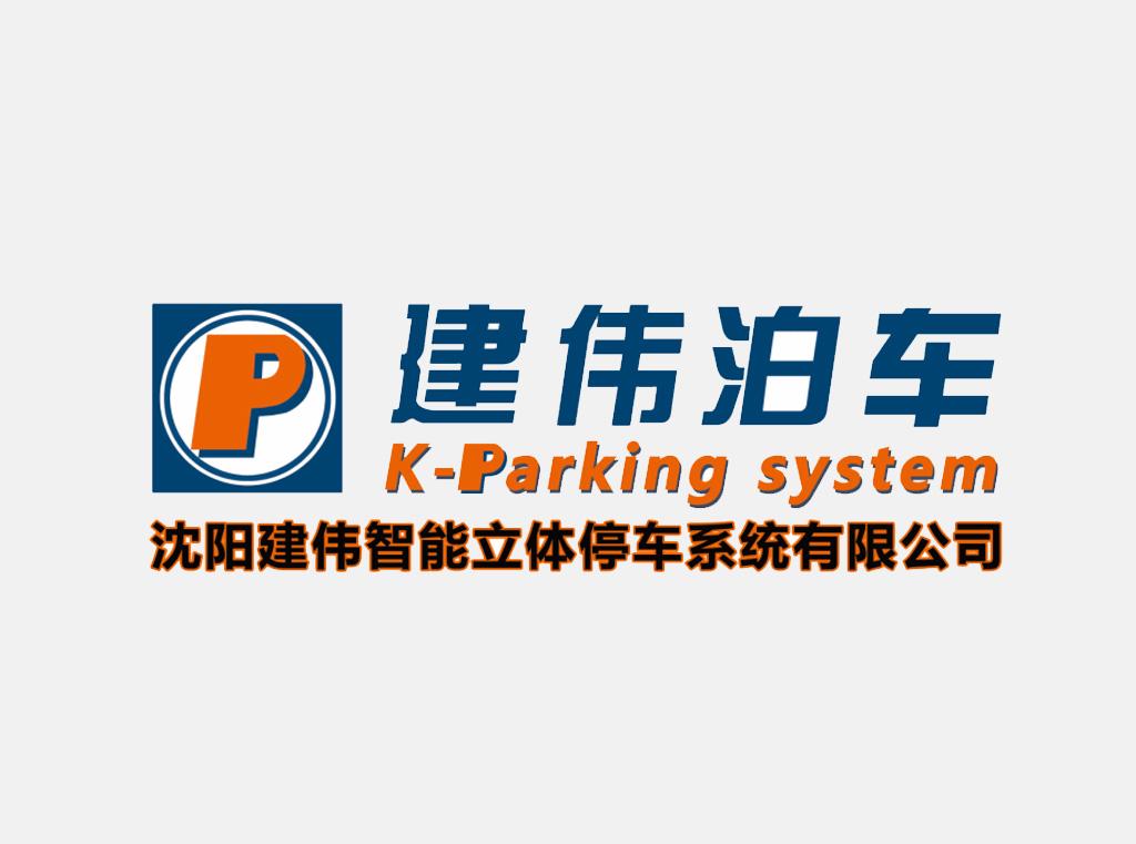 沈阳建伟智能立体停车系统有限公司