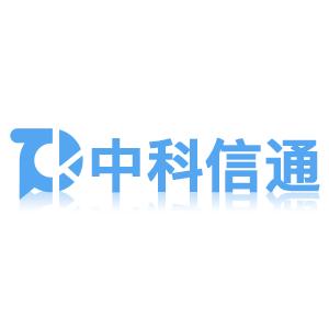 深圳市中科信通信息技术有限公司