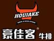 豪佳客(香港)餐饮管理有限公司
