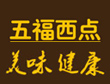 香港五福西点食品集团有限公司
